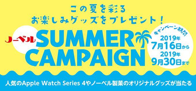 「ノーベル サマーキャンペーン」スタート!!
