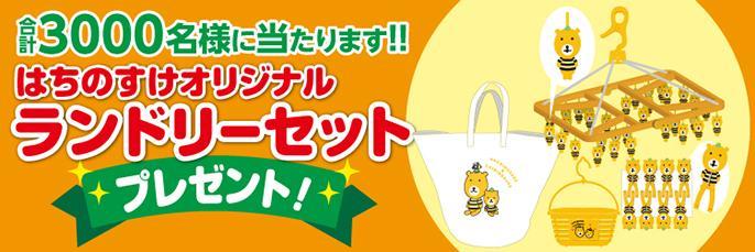 はちきん.com「はちのすけオリジナルランドリーセット」プレゼント!