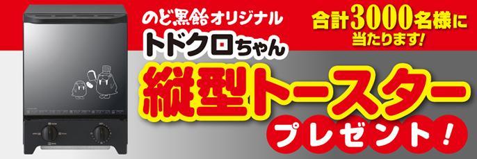 のど黒飴オリジナル「トドクロちゃん縦型トースター」プレゼント!