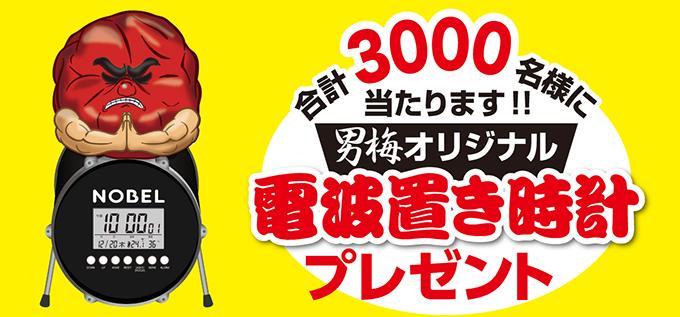 男梅.com「電波置き時計」プレゼント!
