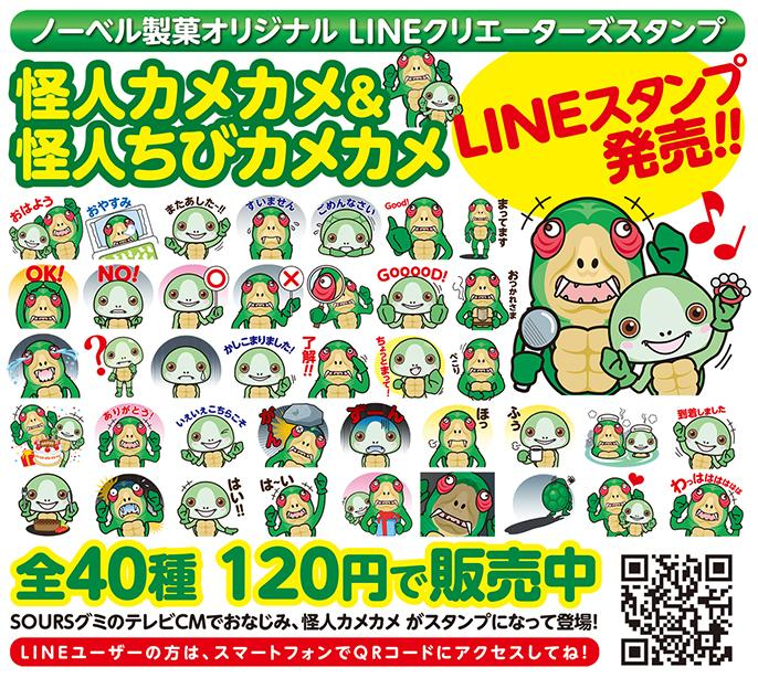 ノーベル製菓オリジナル LINEクリエーターズスタンプ「怪人カメカメ&怪人ちびカメカメ」