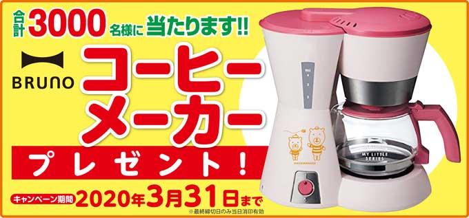 はちきんオリジナル「コーヒーメーカー」プレゼント!