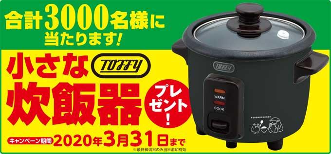 のど黒飴オリジナル「小さな炊飯器」プレゼント!