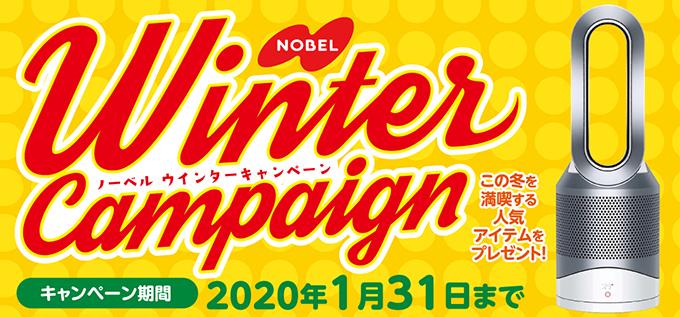 「ノーベル ウインターキャンペーン」実施中!!