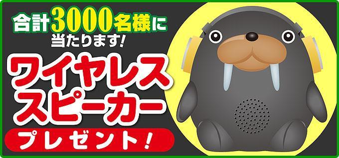 のど黒飴オリジナル「ワイヤレススピーカー」プレゼント!