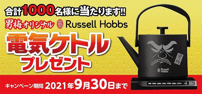 男梅オリジナル Russell Hobbs「電気ケトル」プレゼント!